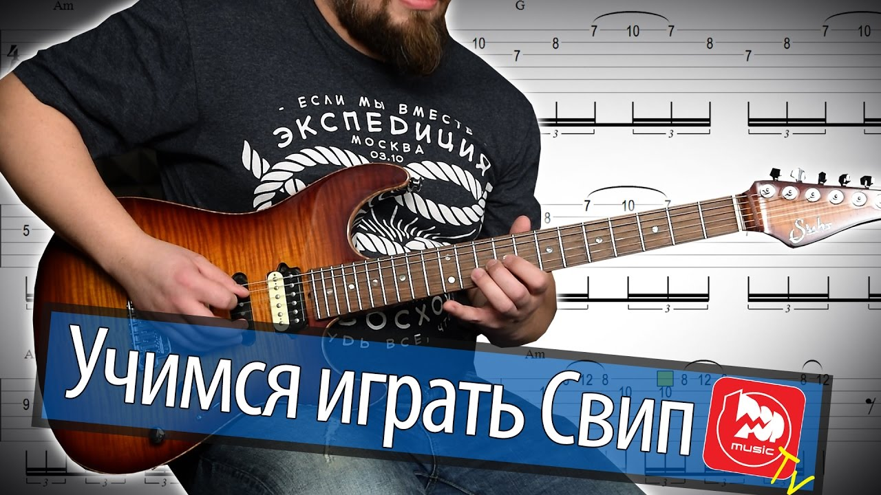 свип гитара как играть
